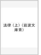 法律 上 (岩波文庫)(岩波文庫)