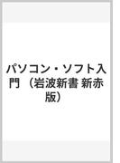パソコン・ソフト入門 (岩波新書 新赤版)(岩波新書 新赤版)