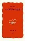 ハイデガーの思想 (岩波新書 新赤版)(岩波新書 新赤版)