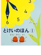 とけいのほん 1 (幼児絵本シリーズ)