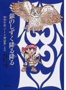 銀のしずく降る降る 知里幸恵「アイヌ神謡集」より (郷土の研究)