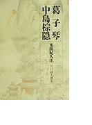 江戸詩人選集 第6巻 葛子琴 中島棕隠