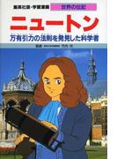 学習漫画 世界の伝記 集英社版 28 ニュートン