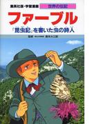 学習漫画 世界の伝記 集英社版 30 ファーブル
