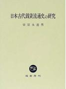 日本古代銭貨流通史の研究
