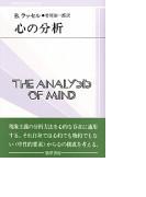 心の分析 (双書プロブレーマタ)