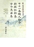 新日本古典文学大系 61 七十一番職人歌合