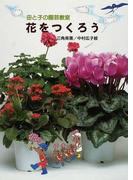 母と子の園芸教室・花をつくろう
