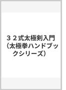 32式太極剣入門 (太極拳ハンドブックシリーズ)