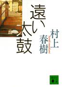 遠い太鼓 (講談社文庫)(講談社文庫)