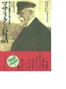 マサリクとの対話 哲人大統領の生涯と思想