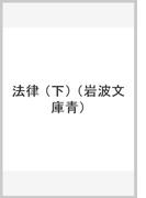 法律 下 (岩波文庫)(岩波文庫)