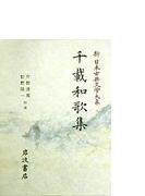新日本古典文学大系 10 千載和歌集