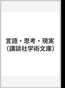 言語・思考・現実 (講談社学術文庫)(講談社学術文庫)