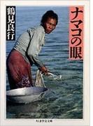 【限定復刊】ナマコの眼