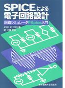 SPICEによる電子回路設計 回路シミュレータPSpice入門