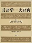 言語学大辞典 第5巻 補遺・言語名索引編