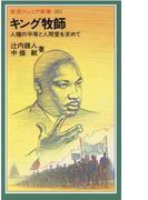 キング牧師 人種の平等と人間愛を求めて (岩波ジュニア新書)(岩波ジュニア新書)