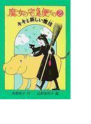 魔女の宅急便 その2 キキと新しい魔法 (福音館創作童話シリーズ)