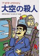 大空の殺人 (偕成社文庫)(偕成社文庫)
