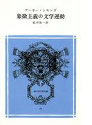 象徴主義の文学運動 (富山房百科文庫)