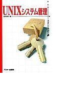 UNIXシステム管理 スタンドアロン編 (Ascii books)