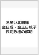 お笑い北朝鮮 金日成・金正日親子長期政権の解明