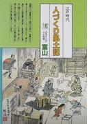 人づくり風土記 全国の伝承江戸時代 聞き書きによる知恵シリーズ 16 ふるさとの人と知恵 富山
