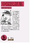 中国民話集 (岩波文庫)(岩波文庫)