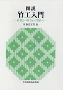 図説竹工入門 竹製品の見方から製作へ