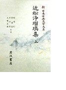 新日本古典文学大系 91 近松浄瑠璃集 上