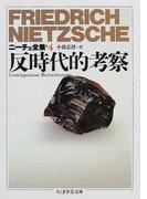 ニーチェ全集 4 反時代的考察 (ちくま学芸文庫)(ちくま学芸文庫)