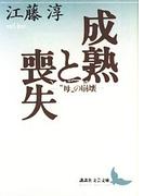 """成熟と喪失 """"母""""の崩壊 (講談社文芸文庫)(講談社文芸文庫)"""