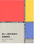 新しい造形芸術の基礎概念 (バウハウス叢書)