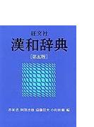旺文社漢和辞典 第5版