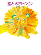 空とぶライオン (佐野洋子の絵本)