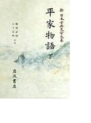 新日本古典文学大系 45 平家物語 下