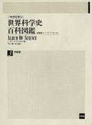 〈マクミラン〉世界科学史百科図鑑 3 19世紀