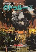 クトゥルー 9 (暗黒神話大系シリーズ)