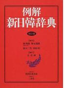 新日韓辞典 例解 日本三省堂版 改訂版