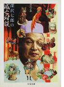 深沢七郎の滅亡対談 (ちくま文庫)(ちくま文庫)