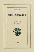朝鮮奥地紀行 1 (東洋文庫)(東洋文庫)