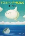どくとるマンボウ航海記 改版 (新潮文庫)(新潮文庫)