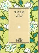 生ける屍 改版 (岩波文庫)(岩波文庫)