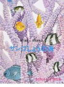 サンゴしょうの海 (たくさんのふしぎ傑作集)