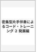 密集型片手伴奏によるコード・トレーニング 2 発展編