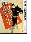 妖棋伝 新装 (春陽文庫)