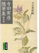 寺田寅彦随筆集 改版 第4巻 (岩波文庫)(岩波文庫)