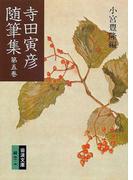 寺田寅彦随筆集 改版 第5巻 (岩波文庫)(岩波文庫)