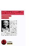 ジュリアス・シーザー 改訳